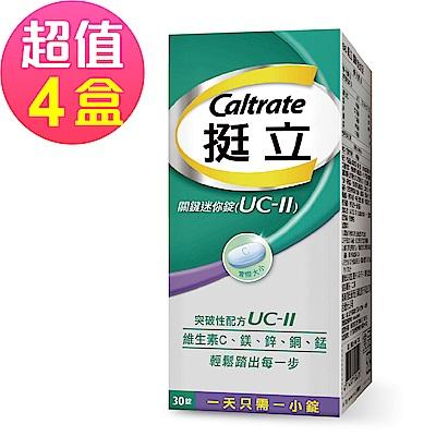 【挺立】 關鍵迷你錠(30錠x4盒)-含非變性第二型膠原蛋白UC-II