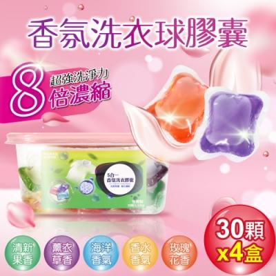 JoyLife嚴選 台灣製五合一8倍濃縮香氛洗衣球洗衣膠囊30顆x4盒(共120顆)