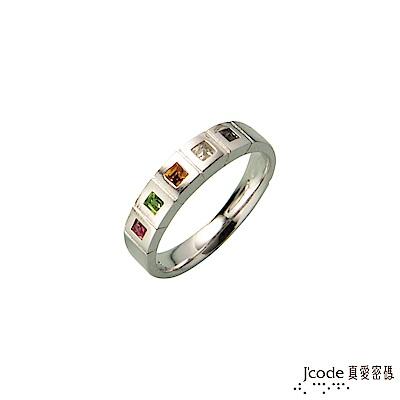 J'code真愛密碼 五色運財純銀/水晶戒指