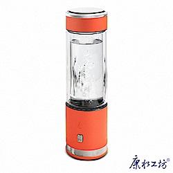 康水工坊 分離式藍鑽氫氧分離富氫水HF-C301-橘色