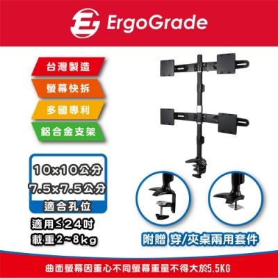 ErgoGrade 快拆式穿夾兩用鋁合金四螢幕螢幕支架(EGTC744Q)/電腦支架/穿桌/夾桌