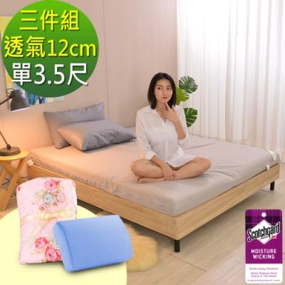 (學霸組)單大3.5尺-LooCa經典超透氣12cm釋壓記憶床墊