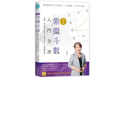【圖解】紫微斗數入門全書,易懂、理論兼具實用,讓你算出人生致勝密碼(附32張紫微牌+命盤表)