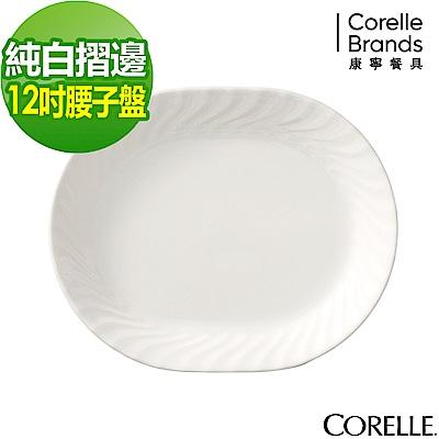 CORELLE康寧純白褶邊12吋腰子盤