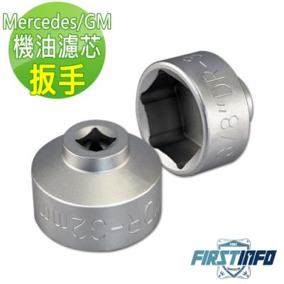 良匠工具-Mercedes/GM專用機油濾芯拆裝板手/扳手 機油芯板手/扳手 濾清器/拆裝扭轉器台製