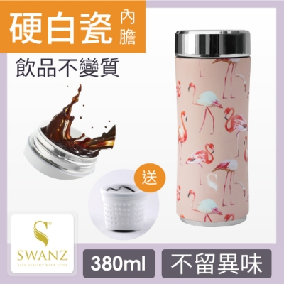 SWANZ 2D平紋質粹陶瓷保溫杯380ml-火烈熱情升級版