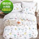 La Lune 台灣製40支精梳純棉單人床包雙人被套三件組 花樣趁情