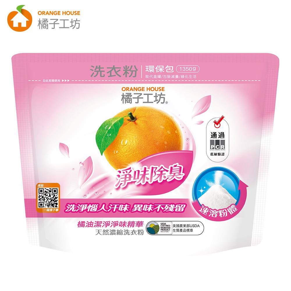 橘子工坊 天然濃縮洗衣粉環保包1350g -淨味除臭
