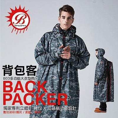 寶嘉尼-BAOGANI-B03背包客多功能大衣型雨