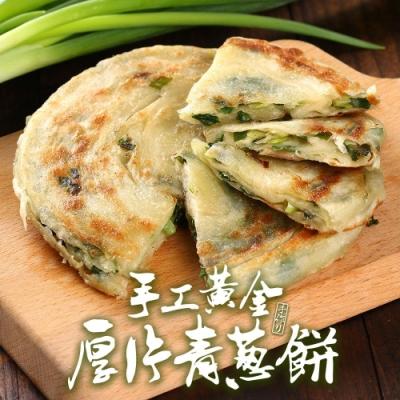 愛上美味 手工黃金厚片青蔥餅40片(825g/5片/包)