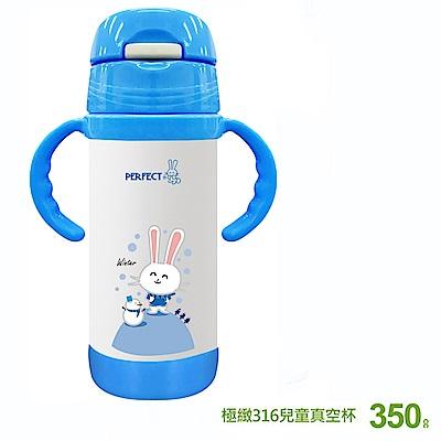 PERFECT理想極緻316兒童真空杯350cc(粉藍色)