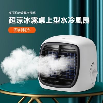 E-Pin逸品生活 超涼冰霧桌上型水冷風扇(水噴霧/降溫/空調扇)