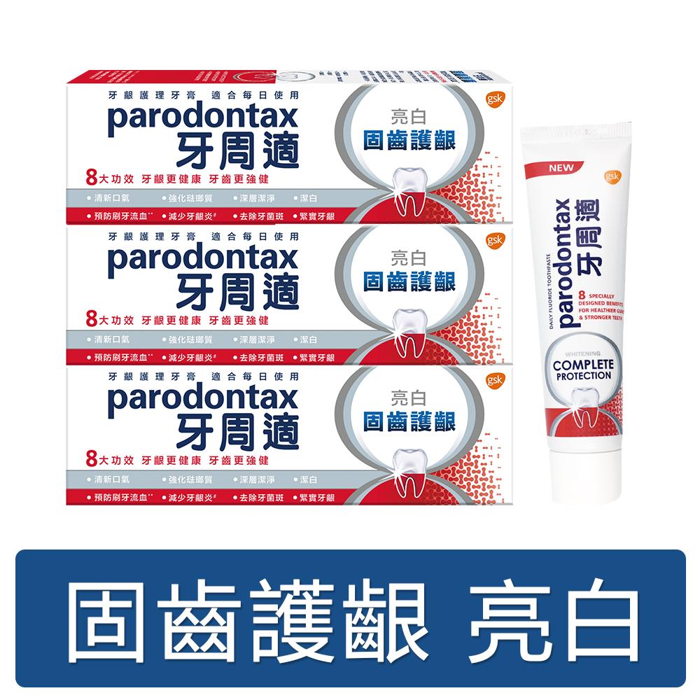 牙周適 固齒護齦+亮白 歐洲進口 八大功效-牙齦護理牙膏 80gx3入