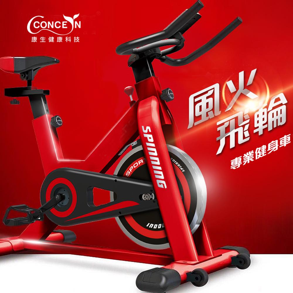 Concern康生 風火飛輪健身車 CON-FE512 @ Y!購物