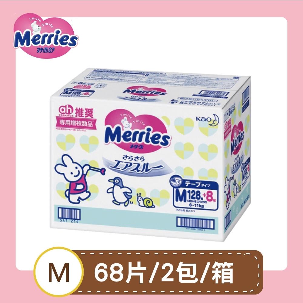 日本境內版 Merries 金緻柔點(黏貼)紙尿布(S176片/M136片/L116片) product image 1