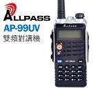 ALLPASS AP-99UV 雙頻 無線電對講機