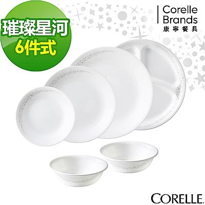 CORELLE康寧 璀璨星河6件式餐盤組(601)