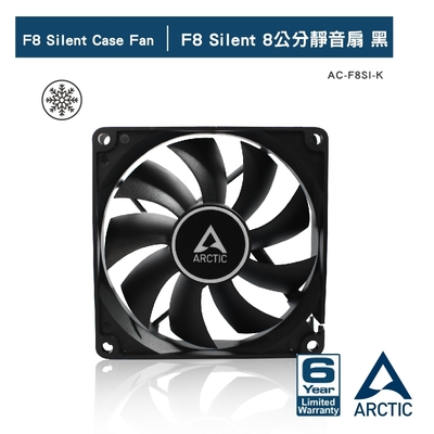 ARCTIC F8 Silent 8公分靜音扇 黑