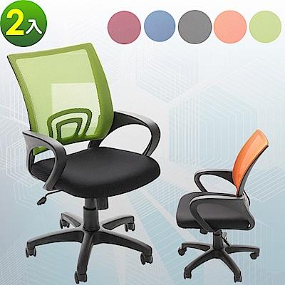 【A1】米奇新造型扶手坐墊加大網布電腦椅/辦公椅(5色可選)-2入