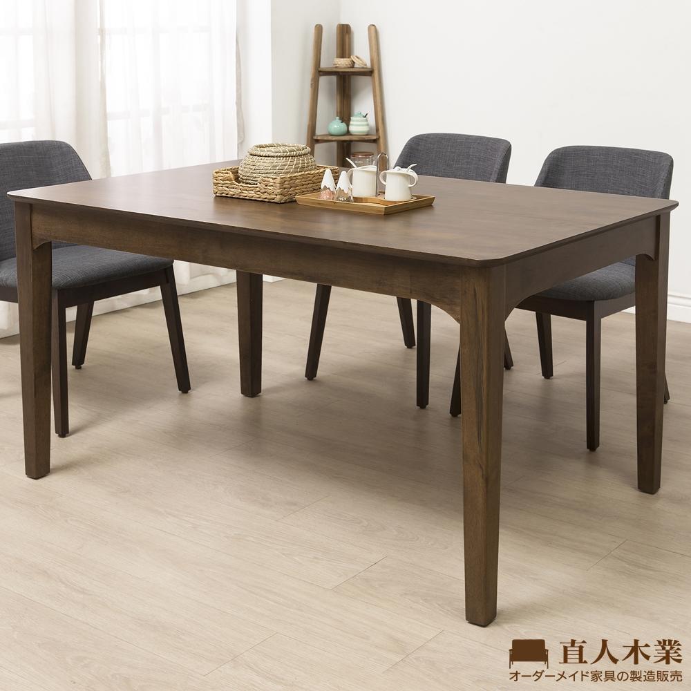 日本直人木業-WOOD北歐美學150CM全實木餐桌(150x90x75cm)