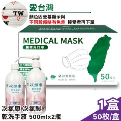 丰荷 醫療口罩 醫用口罩 (愛台灣)-50入 (台灣製 CNS14774 醫療口罩) +次綠康乾洗手液 500ml/瓶X2