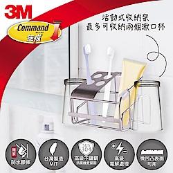 3M 無痕免鑽釘 金屬防水收納系列-牙刷架