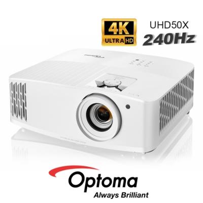 OPTOMA UHD50X 4K UHD 全球首台 240Hz 電競投影機 公司貨 原廠保固