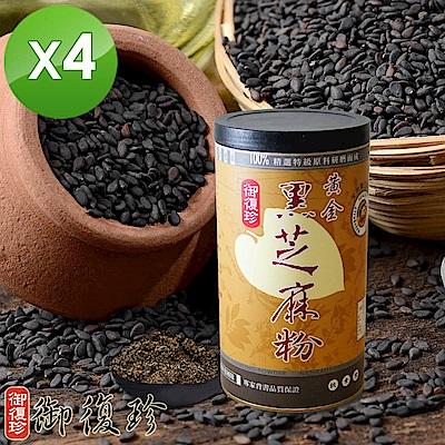 御復珍 黃金黑芝麻粉4罐組-無糖(600g)