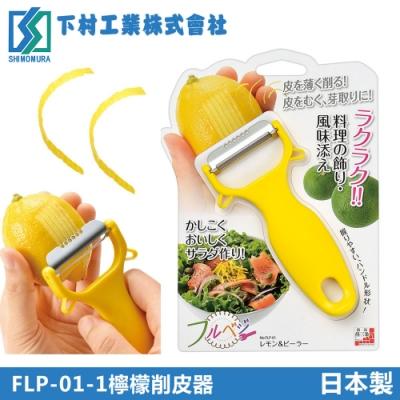 下村工業 檸檬削皮器(日本製)