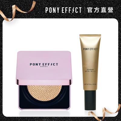 PONY EFFECT 極水透亮組 (水透光妝前防護乳 SPF50+/PA++++ 50g +極水透光氣墊粉餅)