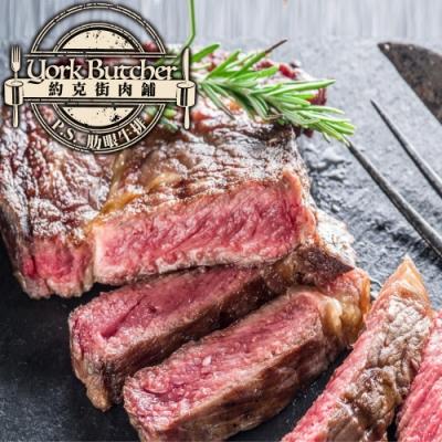 (滿額) 約克街肉舖 頂級厚切紐西蘭PS肋眼牛排1片  (150公克±10%/片)