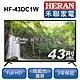 HERAN 禾聯 43吋 液晶顯示器+視訊盒 HF-43DC1W product thumbnail 1