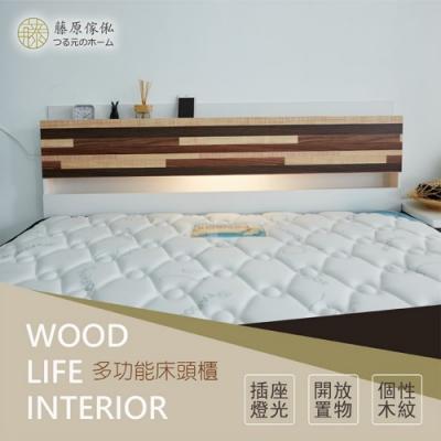 藤原傢俬 白色森林2層雙人5尺收納床頭附燈(不含床底/床墊)