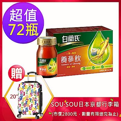 白蘭氏 養蔘飲冰糖燉梨72瓶 (60ml/6入x12盒)