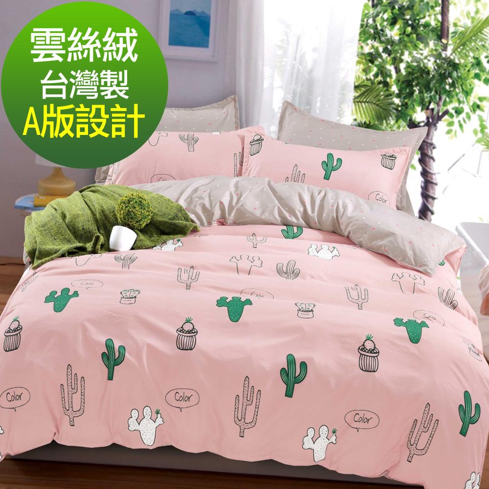 La Lune 台灣製經典超細雲絲絨雙人加大床包枕套3件組 沙漠風情