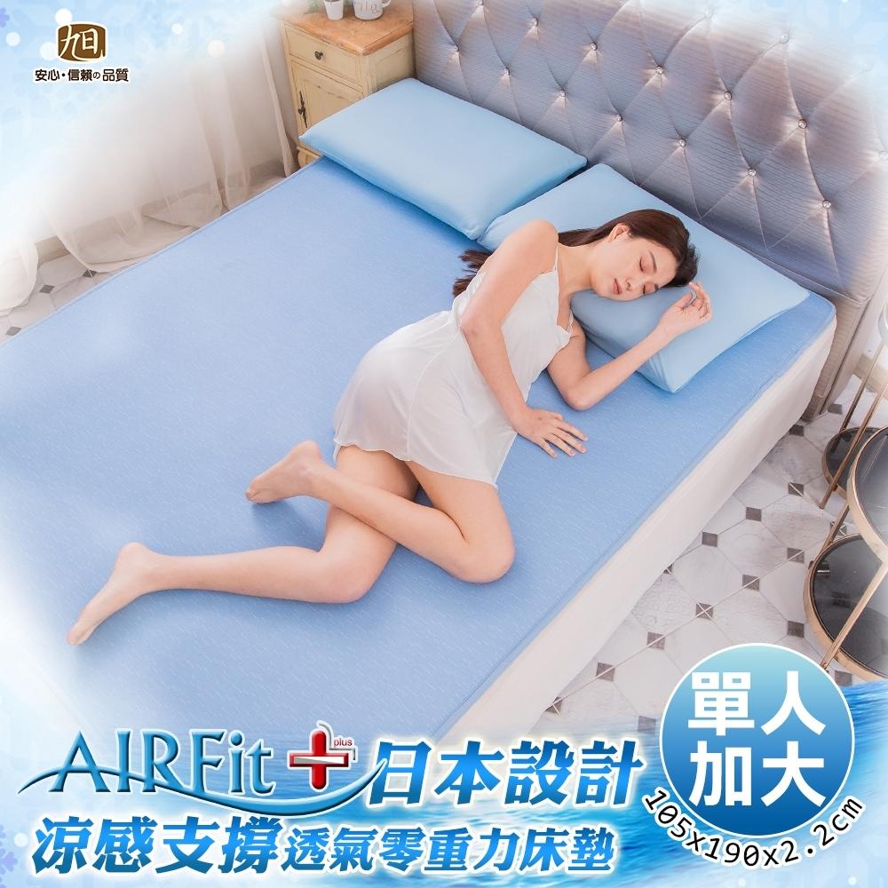 【日本旭川】夏羽親膚涼感零重力透氣床墊-單人加大藍