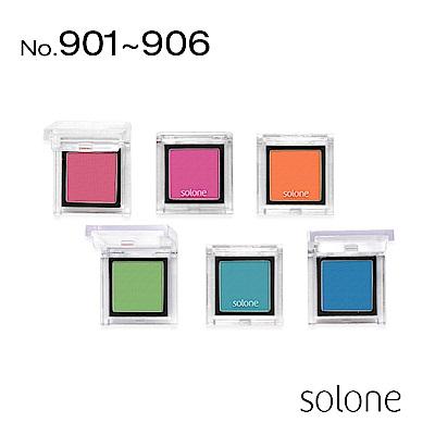 Solone 90愛玩色眼影組