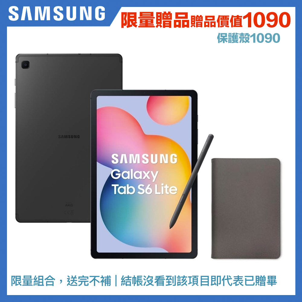 Samsung Galaxy Tab S6 Lite P610_4G/64G-(WiFi)-灰常酷