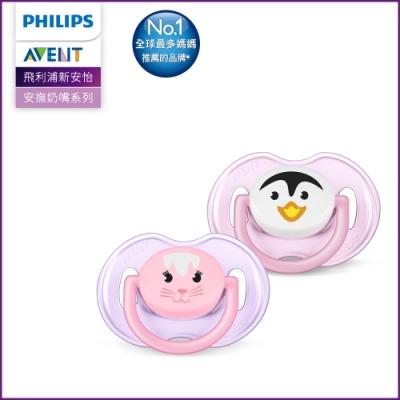 PHILIPS AVENT 矽膠卡通系列 安撫奶嘴0~6M+粉紫 SCF182/23
