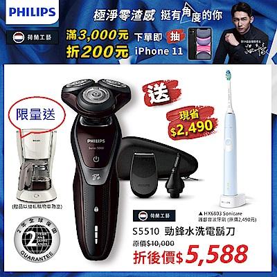 [結帳折400+送咖啡機] Philips飛利浦勁鋒系列三刀頭電鬍刀 S5510送HX6803音波牙刷(快速到貨)
