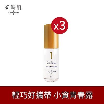 【Zephyrine 初時肌】經典數字系列 #1 玫瑰精萃超導修護露x3入(30ml)
