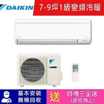 DAIKIN大金 7-9坪 1級變頻冷暖冷氣 RXV50SVLT/FTXV50SVLT 大關S系列