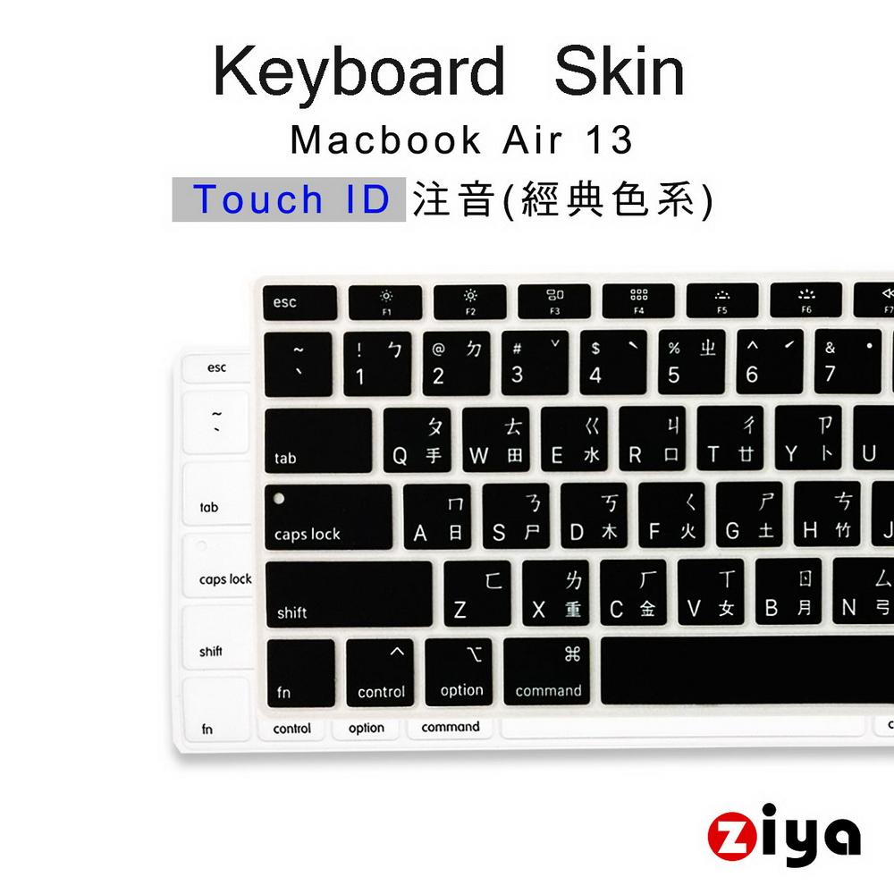 [ZIYA] Macbook Air13 具備 Touch ID 鍵盤膜 注音經典色