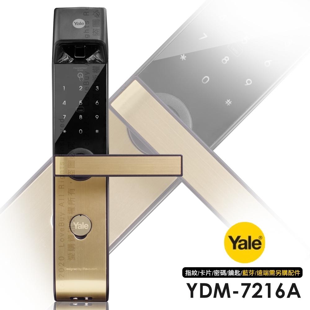 Yale耶魯 指紋/卡片/密碼/鑰匙智能電子門鎖YDM-7216A(附基本安裝)