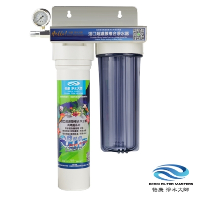 怡康 15吋家用型快拆-二道式MC超高效系列濾水器-YMC15P