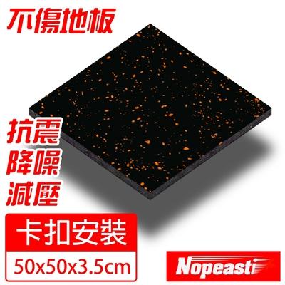 Nopeasti 諾比 雙層健身橡膠地墊/減震防滑耐磨 卡扣/厚3.5cm黑橘