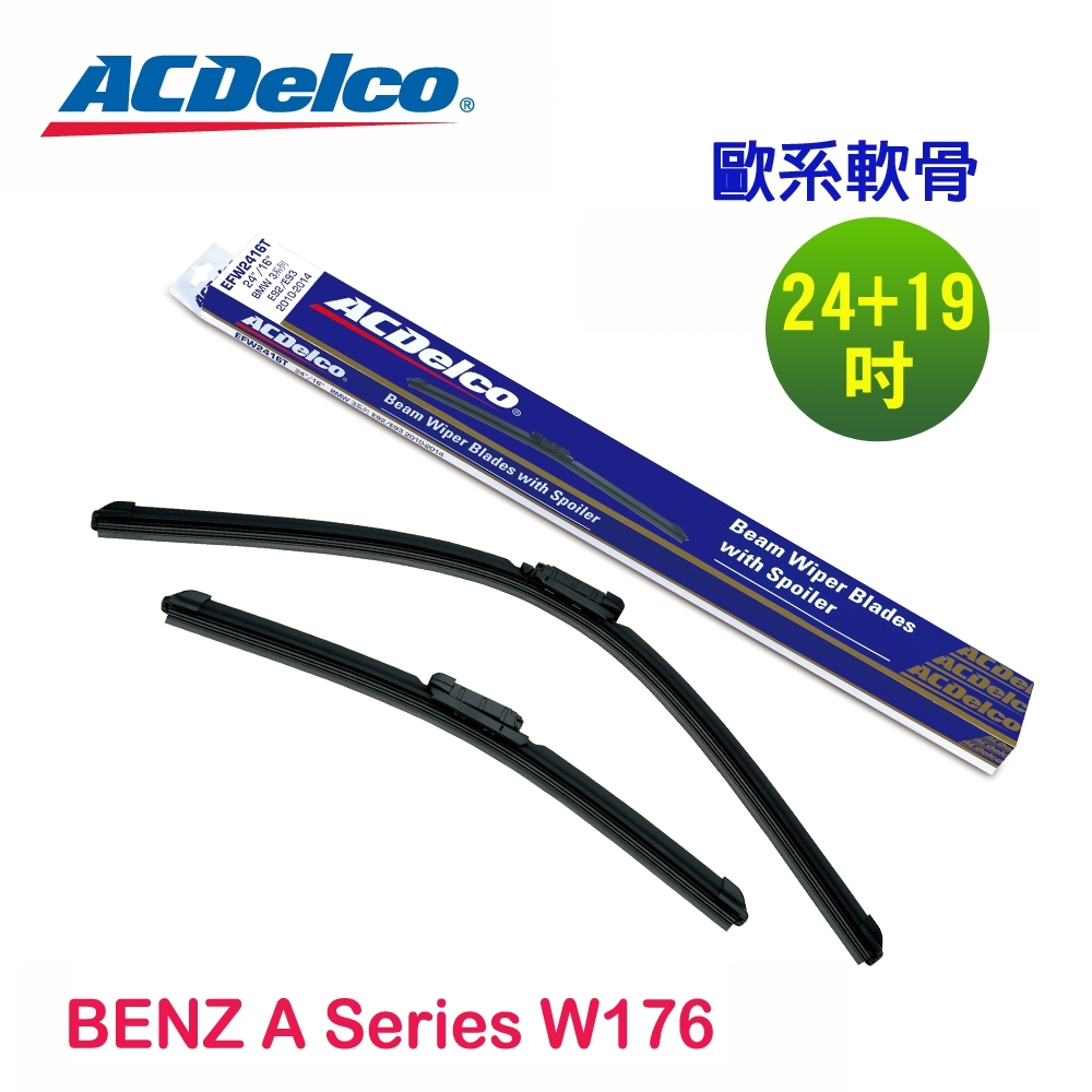 ACDelco 歐系軟骨 BENZ A Series W176 專用雨刷組合-24+19吋