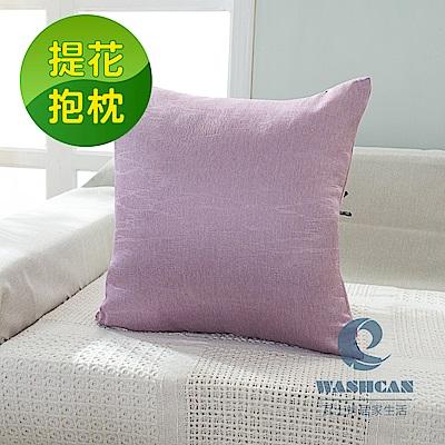 Washcan瓦士肯 輕奢提花抱枕套四入  維納斯-灰紫
