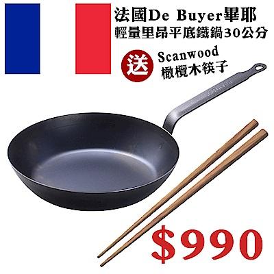 [時時樂限定]De Buyer 輕量里昂單柄平底鍋30cm送橄欖木筷子