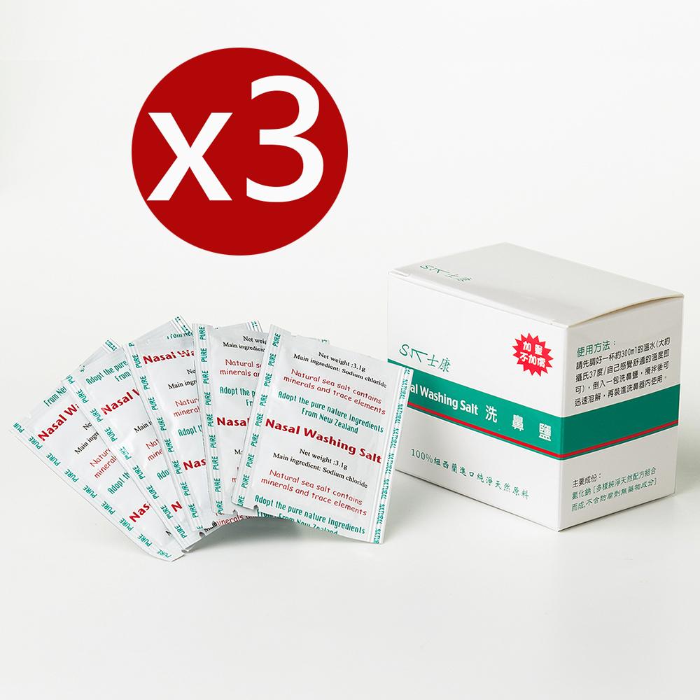 士康洗鼻鹽3盒